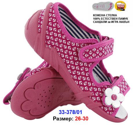 17e601a937f Детски пантофки RenBut тип сандал циклама 26/30